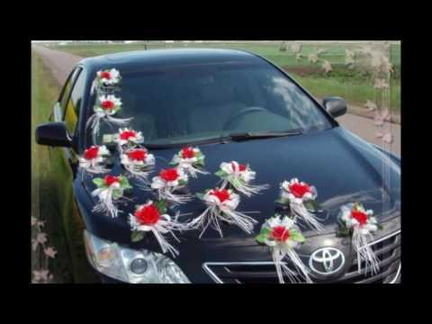 Украшение на машины свадебные своими руками