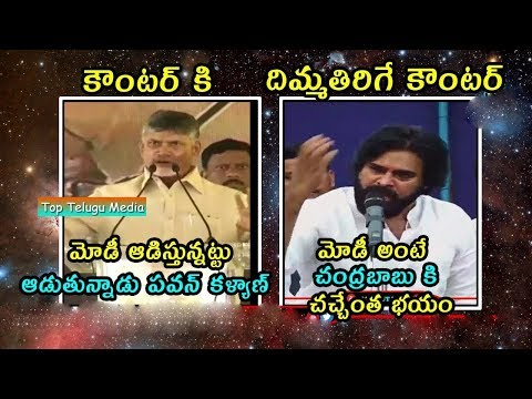 Pawan Kalyan vs Chandrababu War Off THe Words | Janasena vs Tdp | Ap politics | Top Telugu Media