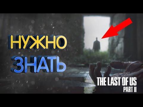 Все что нужно знать о The Last Of Us Part 2, подробности игры и безумные теории