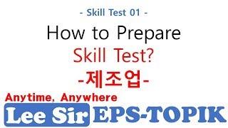 Skill Test 01 - 제조업 Video