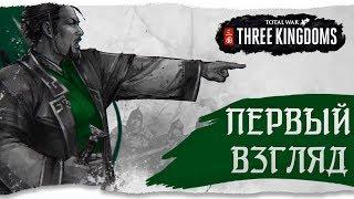 Total War: THREE KINGDOMS - СМОГЛИ ЛИ КРЕАТИВЫ?