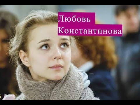 Константинова Любовь ЛИЧНАЯ ЖИЗНЬ сериал Берёзка, Наживка для ангела