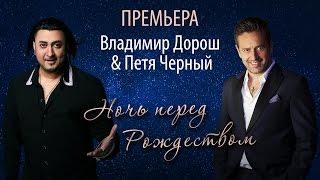 Владимир Дорош и Петя Черный - Ночь перед Рождеством [ПРЕМЬЕРА]