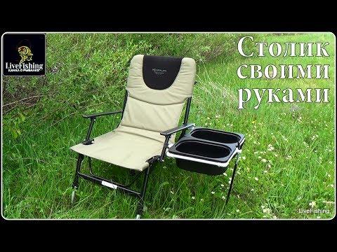 Фидерное кресло для рыбалки своими руками 3