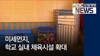 R) 미세먼지, 실내 체육시설 확대