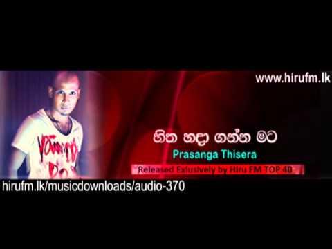 Hitha Hadaganna  Prasanga Thisera Www.hirufm.lk video