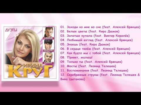 Ирина Круг - Дуэты (Сборник лучших песен)