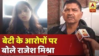 बरेली के बीजेपी विधायक राजेश मिश्रा की बेटी ने क्या वास्तव में कर ली है शादी ? देखिए रिएलिटी चेक