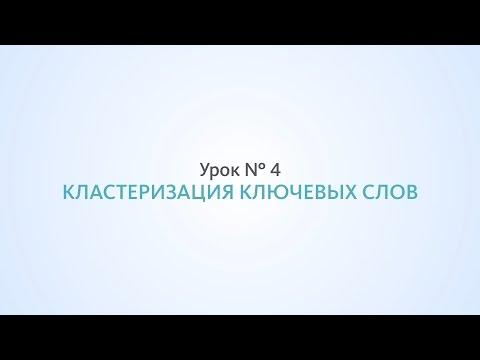 Кластеризация ключевых слов - Урок №4, Школа SEO