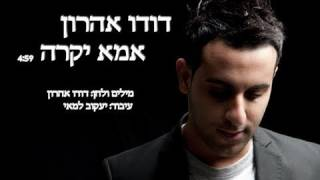 ترانه اسرائیلی  مادر با صدای دودو اهرون