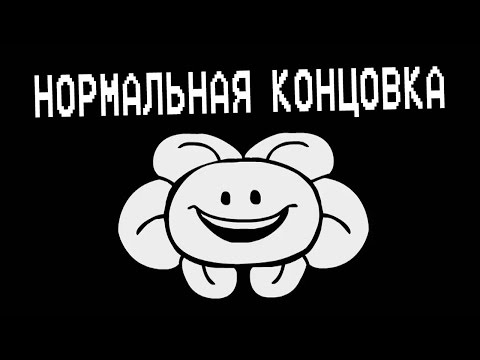 Underpants - Нормальная Концовка (Пародия на Undertale) | Normal Ending (Русская Озвучка)