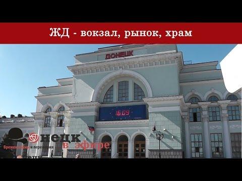 ЖД  - вокзал, рынок, храм