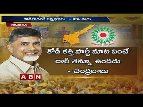 CM Chandrababu Slams PM Modi and YS Jagan | Public meeting at Jaggampeta | ABN Telugu