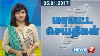 Tamil Nadu District News | 05-01-2017 | News 7 Tamil