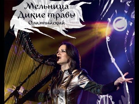 Мельница - Далеко (Live @ Олимпийский, 2011)