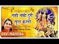 नमो नमो दुर्गे सुख करनी | Namo Namo Durge Sukh Karni | Durga Chalisa | Anuradha Paudwal