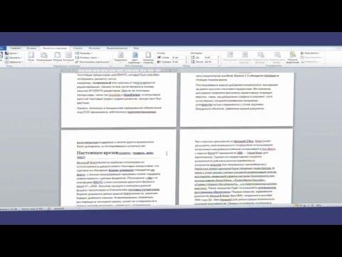 Как сделать книгу в Word 10