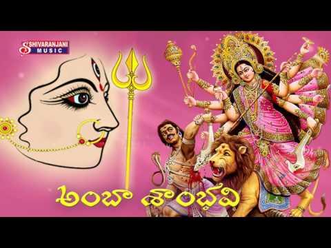 Ambha Shambhavi || Sri Raja Rajeshwari Stotram || Goddess Durga Songs