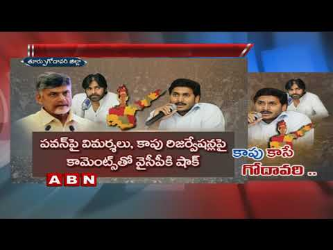 Reasons Behind YS Jagan Changed His words on Kapu Reservations | Heats Up Politics In AP