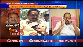 BJP Leader Kanna Lakshminarayana Hospitalized | YCP Leaders Face To Face With hmtv