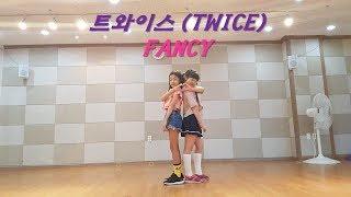 트와이스(TWICE) - FANCY / 댄스커버 (K-POP DANCE COVER)