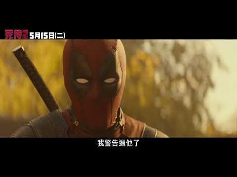【死侍2】30 TVC 超級小孩篇