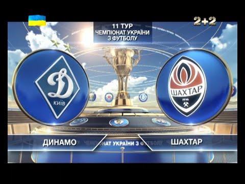 Динамо - Шахтер - 0:3. Обзор матча