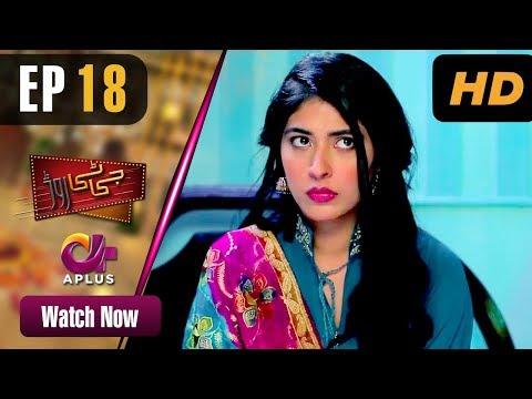GT Road - Episode 18 | Aplus Dramas | Inayat, Sonia Mishal, Kashif, Memoona | Pakistani Drama