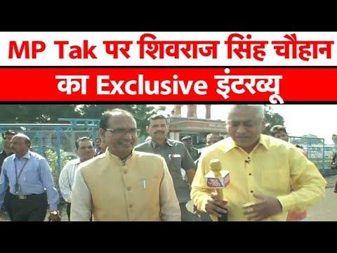 सीएम शिवराज सिंह चौहान का Exclusive Interview सिर्फ MPTak पर...| MP Tak