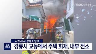 강릉시 교동 주택 화재, 내부 전소