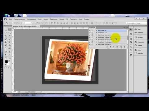 Как сделать свою рамку для фотошопа cs5