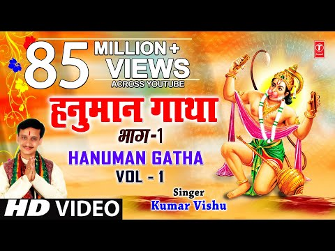 Hanuman Gatha 1 By Kumar Vishu [full Song] - Hanumaan Gatha Vol.1 video