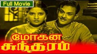 Tamil Full Movie | Mohana Sundaram Old Classic Movie | Ft. T.R.Mahalingam, S.Varalaxmi
