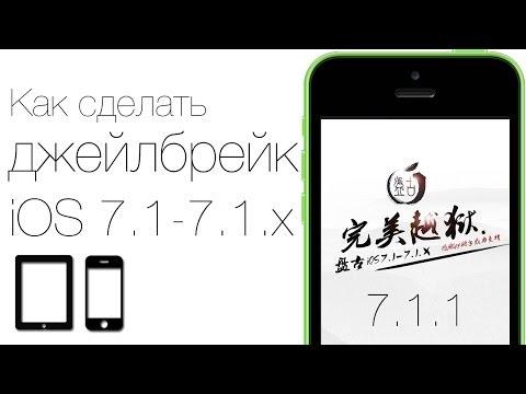 Как сделать непривязанный джейлбрейк iOS 7.1 и iOS 7.1.1 при помощи утилиты Pangu