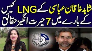 7 Shocking Facts About Shahid Khaqan's LNG Case - Maleeha Hashmey
