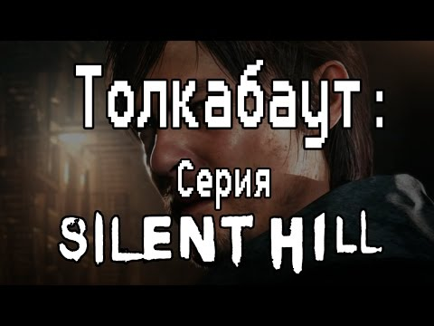 Толкабаут: Серия Silent Hill