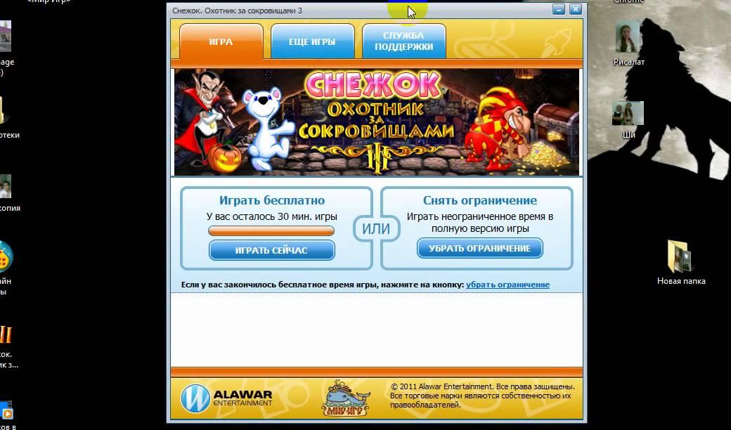 Как играть в Алавар игры без ограничения времени!.wmv.