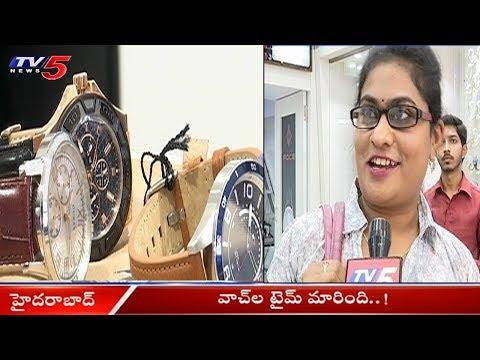 వాచ్ల టైం మారింది..! | Special Report On Wrist Watches Trend | TV5 News