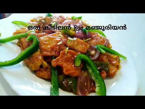 Egg Manchurian Recipe|| ഒരു കിടിലൻ Egg  മഞ്ജൂരിയൻ