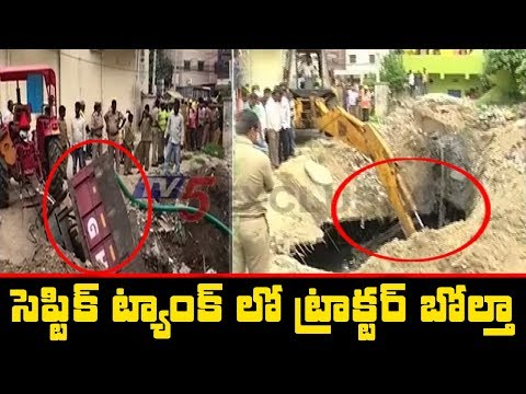 సెప్టిక్ ట్యాంక్ లో ట్రాక్టర్ బోల్తా..! | Tractor Overturns In Septic Tank | Hafeezpet | TV5 News