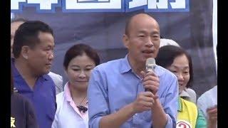 馬不停蹄!韓國瑜結束政見發表會之後繼續進行競選行程!