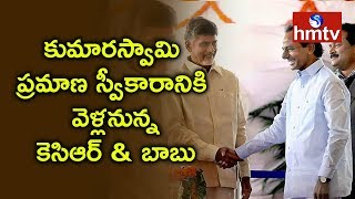 AP CM And TS CM Will Attend For Kumaraswamy Oath Ceremony  | hmtv