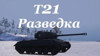 "World of Tanks (wot): танк Т21. ЛБЗ ""ЛТ-2 Разведка""(Объект 260). Знак классности «Мастер»"