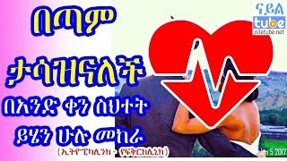 Ethiopia: በጣም ታሳዝናለች በአንድ ቀን ስህተት ይሄን ሁሉ መከራ I It is very sad for her! (Ethiopikalink Love Clinic)