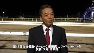 20180620北海優駿(ダービー) 廣森久雄調教師
