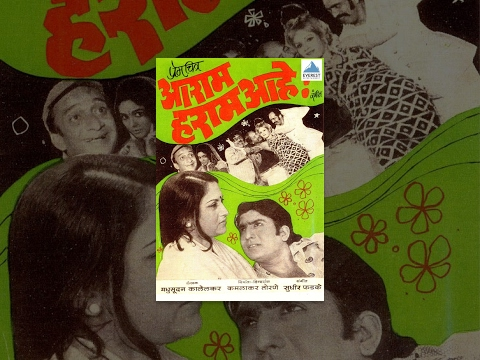 Aaram Haraam Aahe - Full Movie