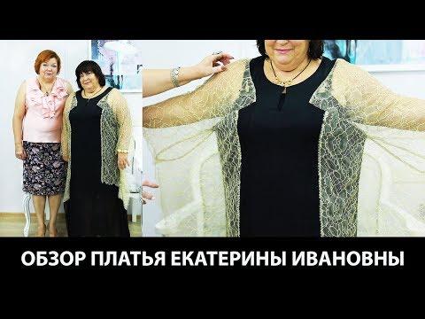 Любимые заказчики Екатерина Ивановна Модель длинного платья из платков с кружевными крыльями