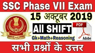 SSC Phase VII 15th October All SHIFT Question Paper | ssc phase 7 exam analysis