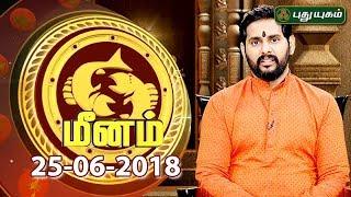 Rasi Palan   Pisces   Meena Rasi   25/06/2018   Puthuyugam TV