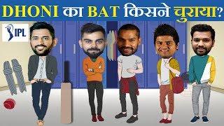 Cricket Paheli | 3 Majedar Jasoosi Paheliyan | IPL 2019 Special | Dhoni ka BAT kisne Churya? Queddle